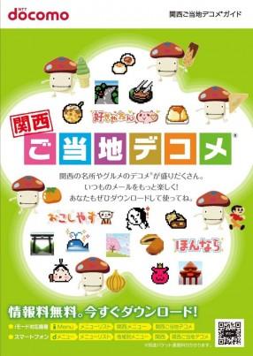 「と各店舗で入手可能な「関西ご当地デコメ(R)ガイド」