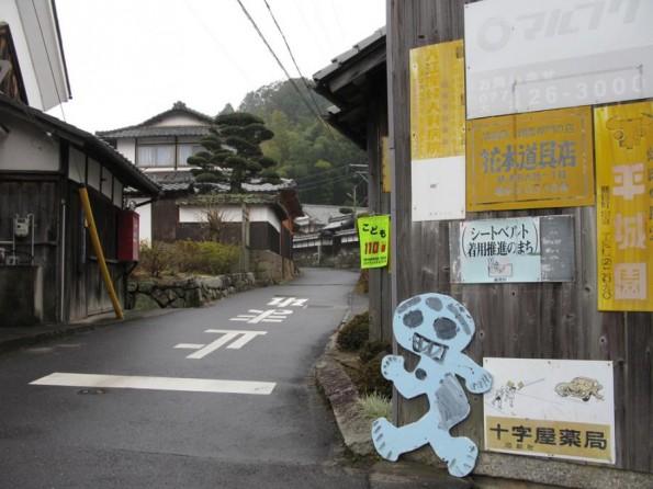 後日、栗東市東坂地区に設置された、コンテストで生まれた飛び出し坊や