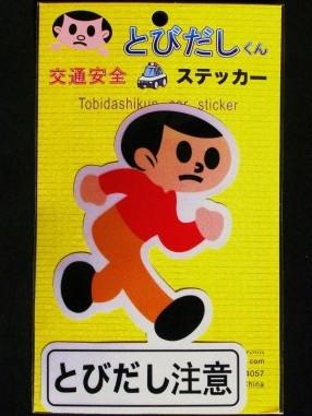 新商品「とび太くん交通安全ステッカー」350円~370円