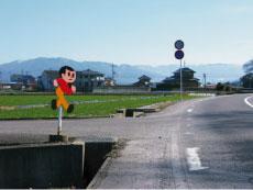 「飛び出し坊や」、「とびだしくん」などの呼び名をもつ「飛び出し人形」。滋賀県は全国一の設置数を誇るといわれています。