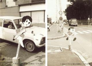 これが滋賀初、いや日本初の「飛び出し坊や」の写真。旧八日市市の中心部、八日市市社会福祉協議会(現・東近江市社会福祉協議会)がかつてあった旧所在地前の道路に、日本初の「飛び出し坊や」は設置されました