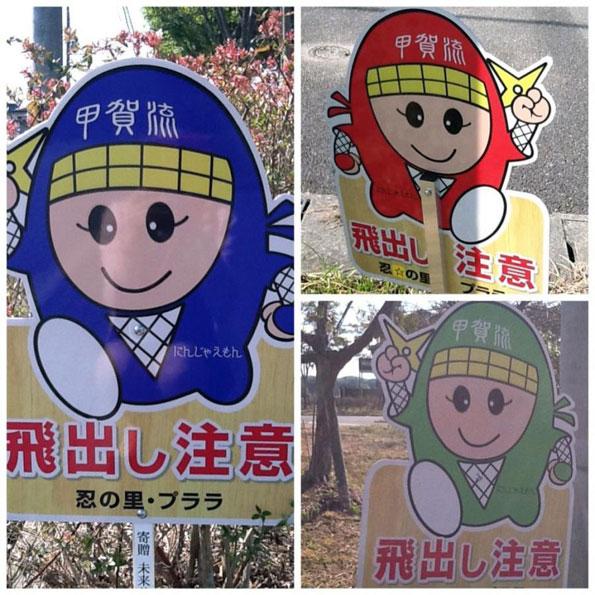 甲賀市甲南町あたりではにんじゃえもんが飛び出し坊やに…