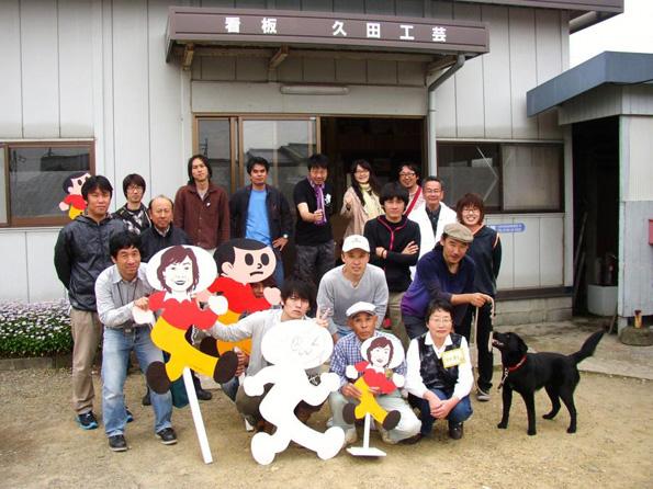 収録後、NHKスタッフの皆さんと久田工芸さんの前で記念撮影