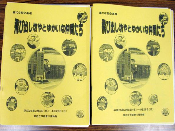 展示についての詳細がまとめられた冊子