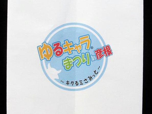 くじ封筒の中に「ゆるキャラ(R)まつり」のロゴがあれば、ブース割り当てに当選です